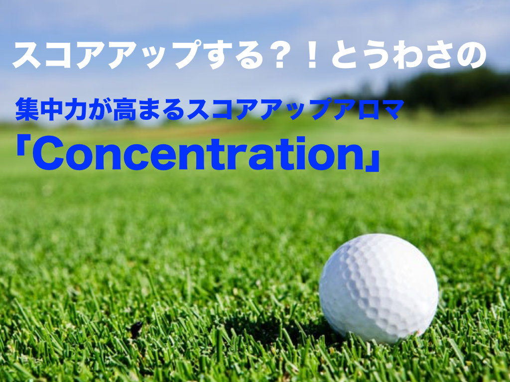 Concentration_top