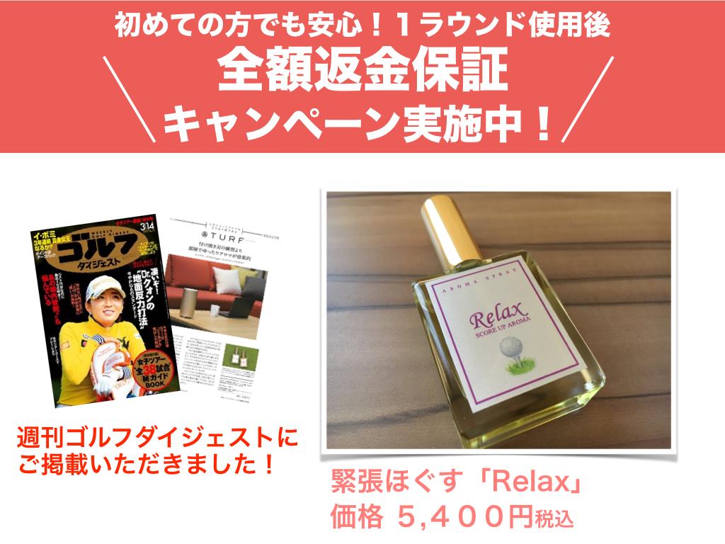 Relax価格