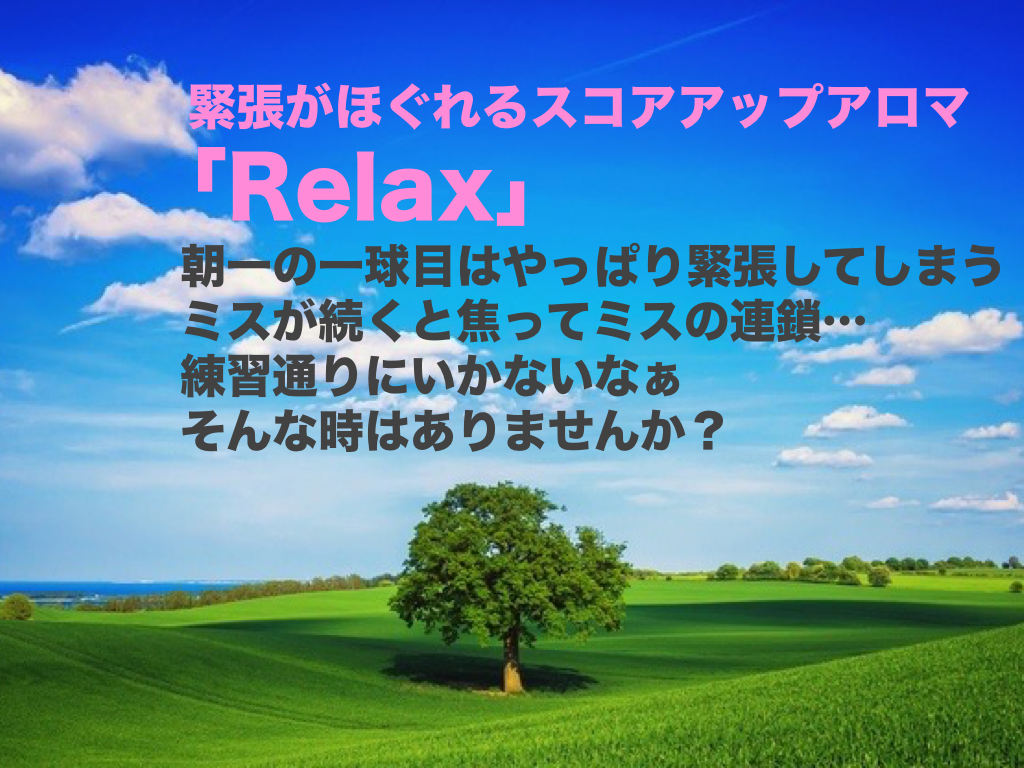Relax.001