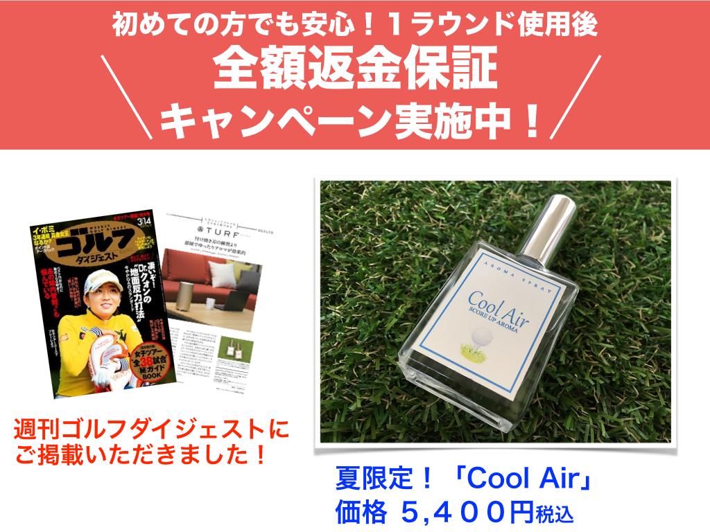 Cool Air.001