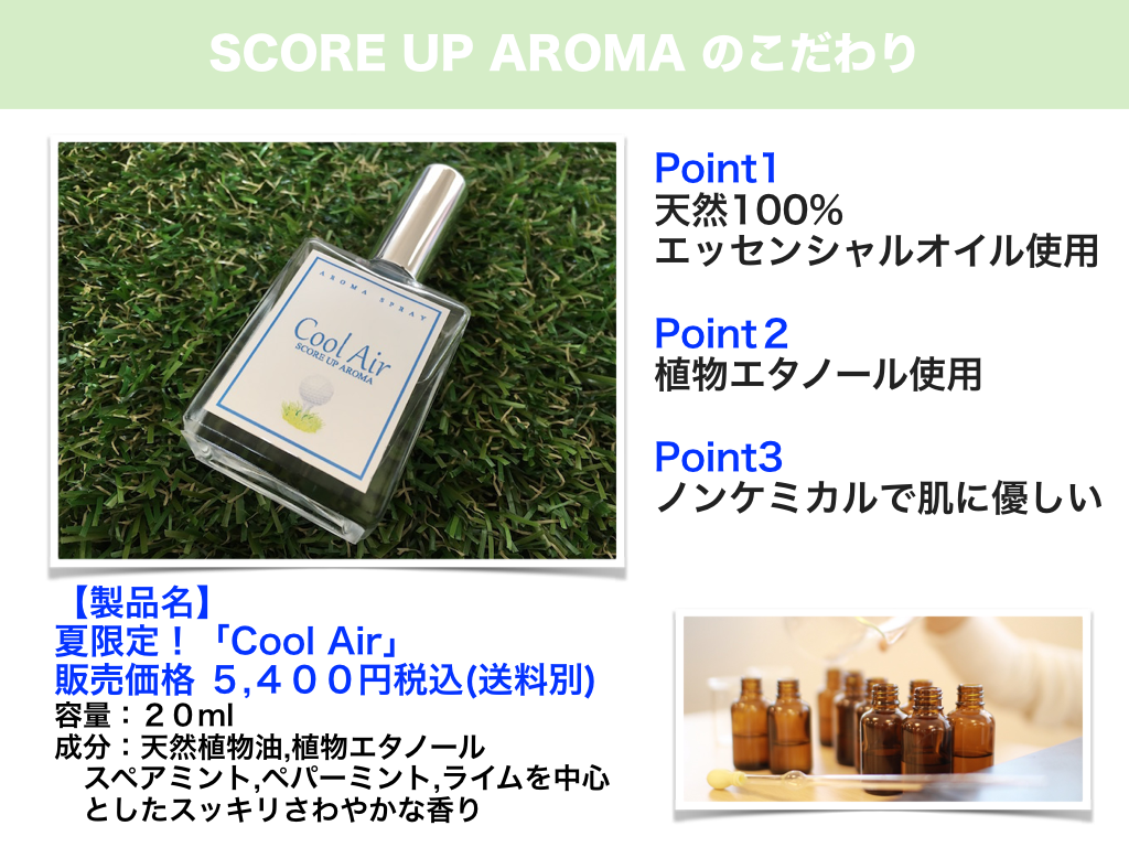 Cool Air1.001
