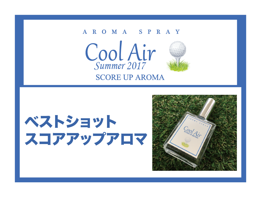 CoolAirキーワード-01