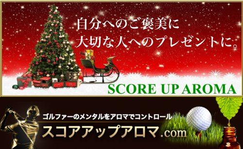 クリスマスプレゼントキャンペーン2017LP.001