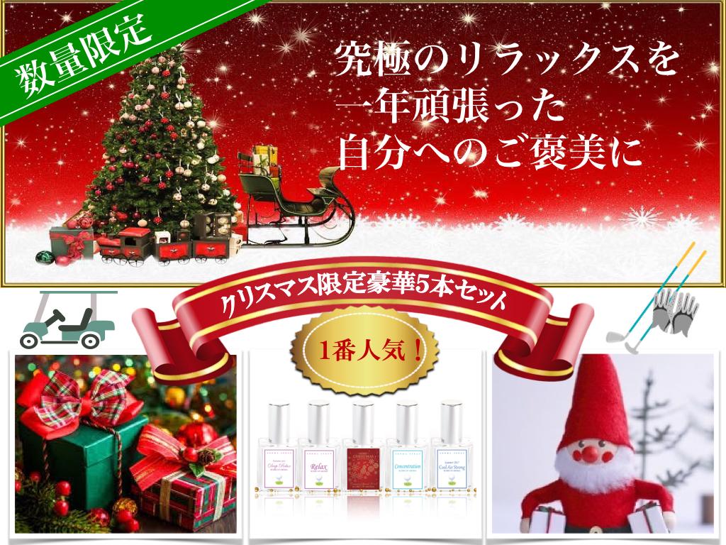 クリスマスプレゼントキャンペーン2.001