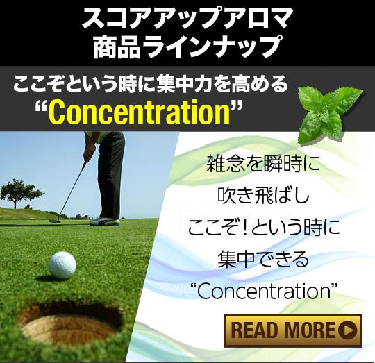 商品一覧 Concentration
