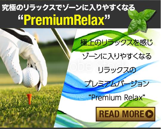 Premium Relax
