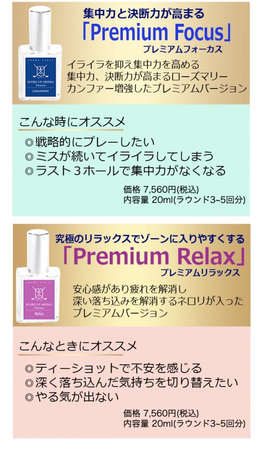 スコアアップアロマ_LP_3-premium