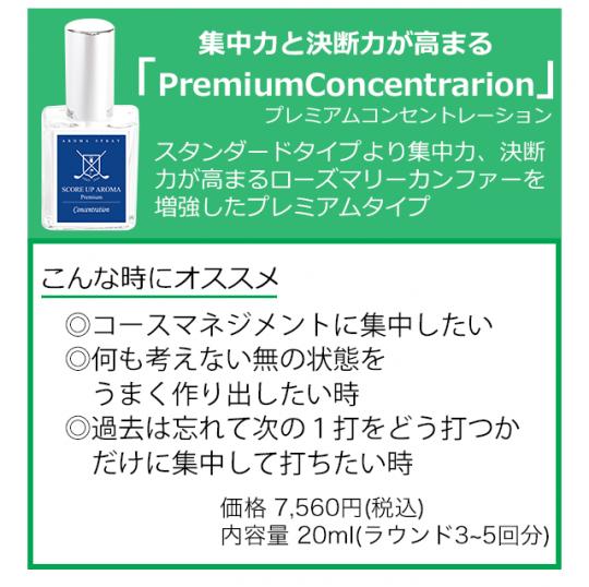 Premium商品説明