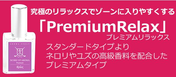 Premium Relax商品説明上