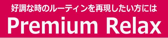 Premium Relax_商品ページtop