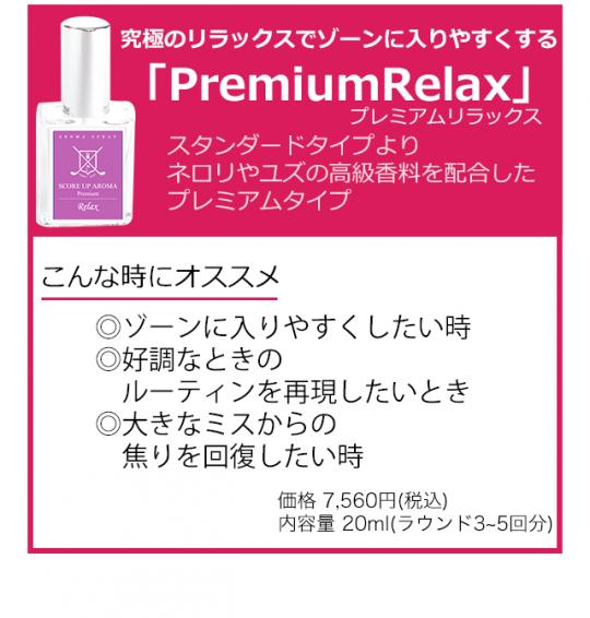 PremiumRelax