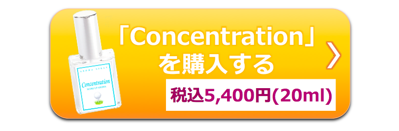 Concentration購入ボタン20180331