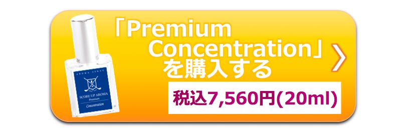 PreCon購入ボタン20180331