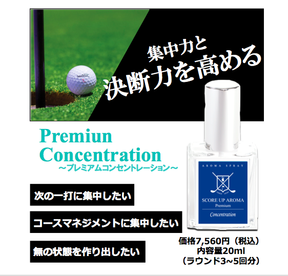 Premium Concentration価格あり