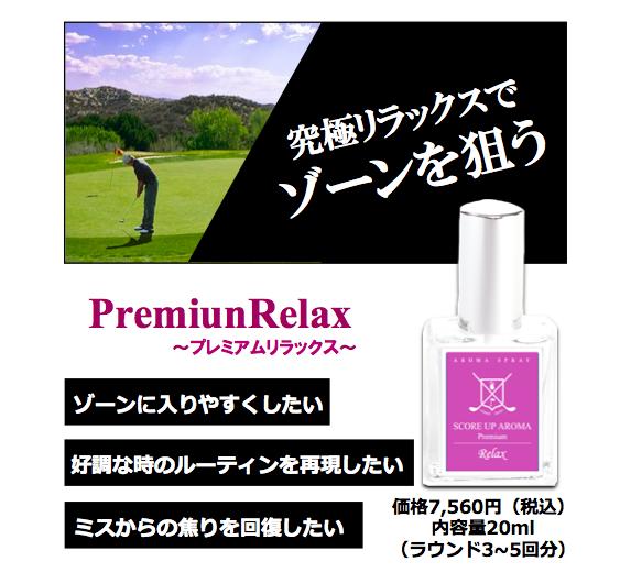 PremiumRelax価格あり