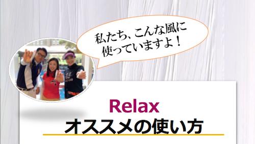Relax使い方20180331_1