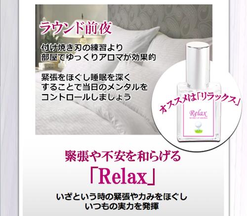 Relax使い方20180331_2