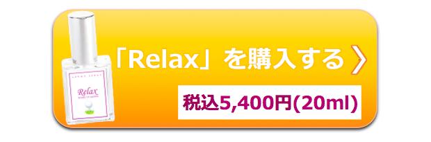 Relax購入ボタン20180331