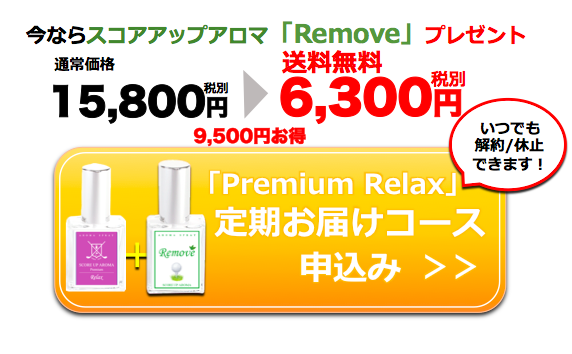 prerelax_thanks定期