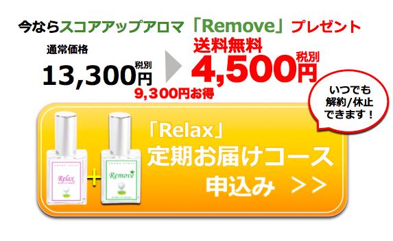 relax_thanks定期