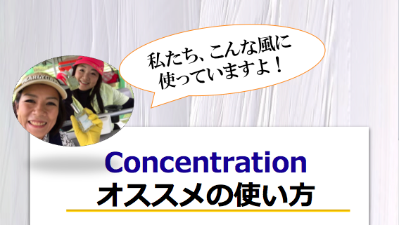 Concentration使い方20180331_1