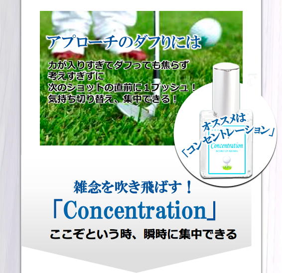 Concentration使い方20180331_2