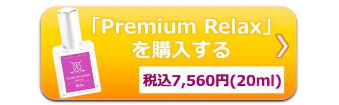 PremiumRelax購入ボタン20180331