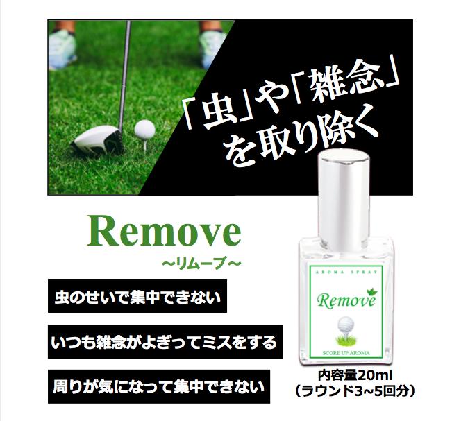 Removeroder上