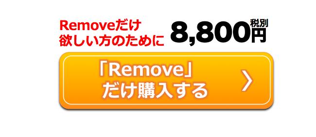 Removeroder下