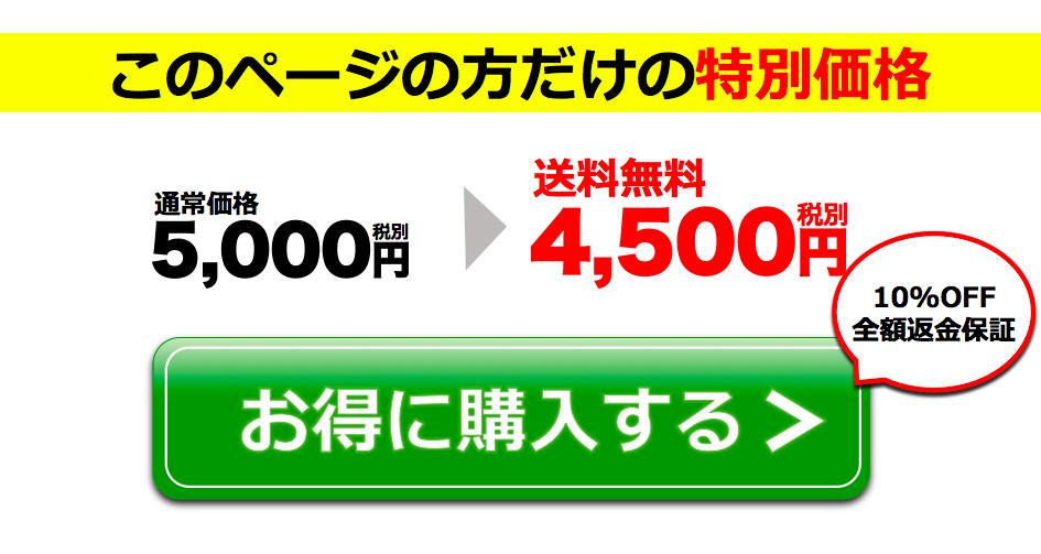 thanks価格 201804301