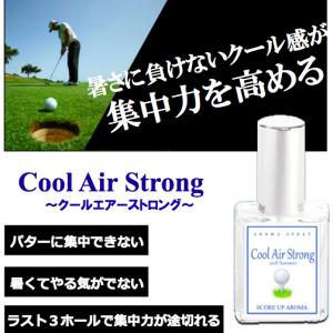スコアアップアロマ Cool Air Strong クール 暑さ対策