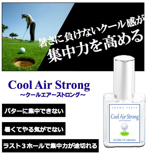 スコアアップアロマ「Cool Air Strong」トップ
