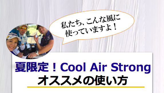 Cool Air Strong 説明 上