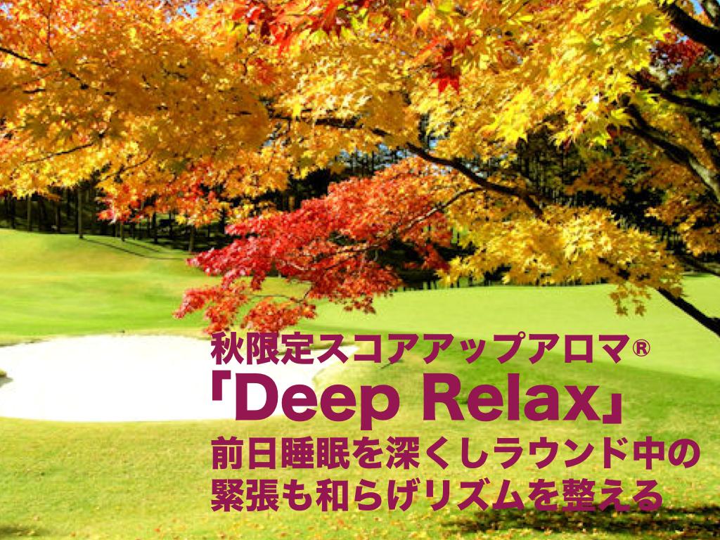 Deep Relax.001