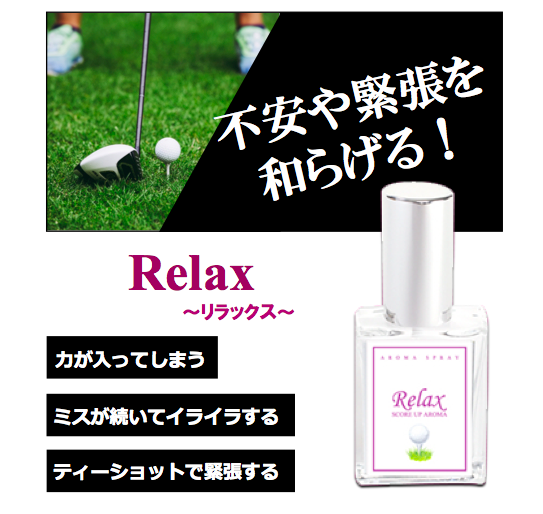Relax価格なし